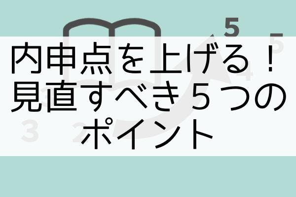 内申点を上げるために見直すべき5つのポイント